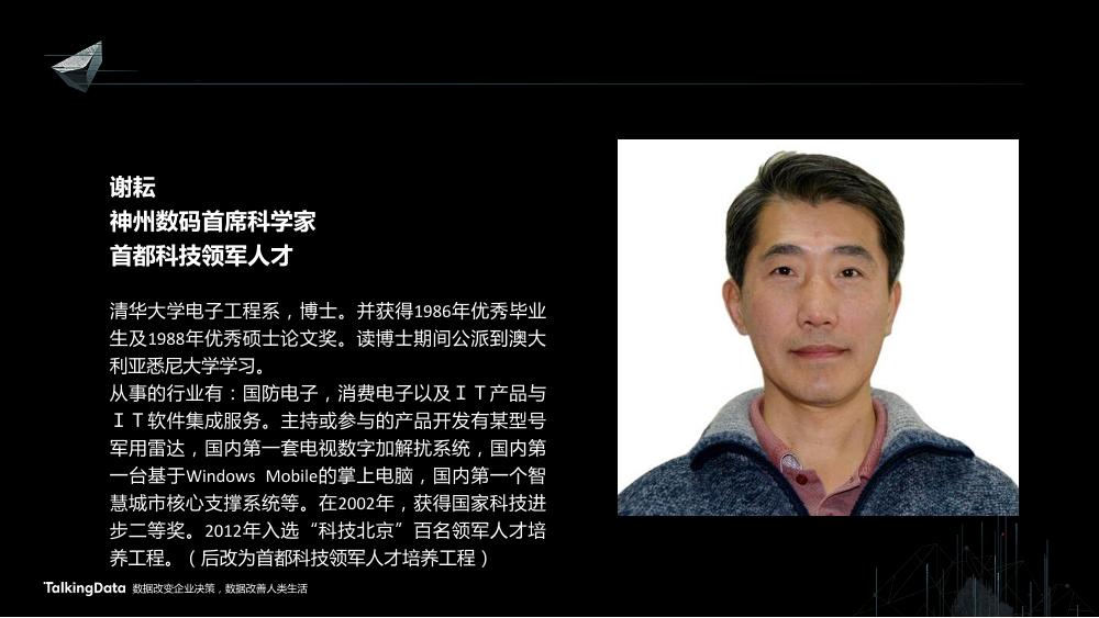 /【T112017-智慧城市与政府治理分会场】以虚拟映像构建融合服务-2