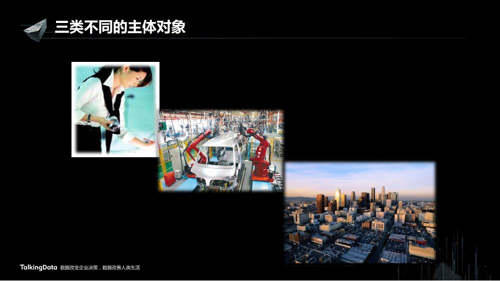 /【T112017-智慧城市与政府治理分会场】以虚拟映像构建融合服务-8