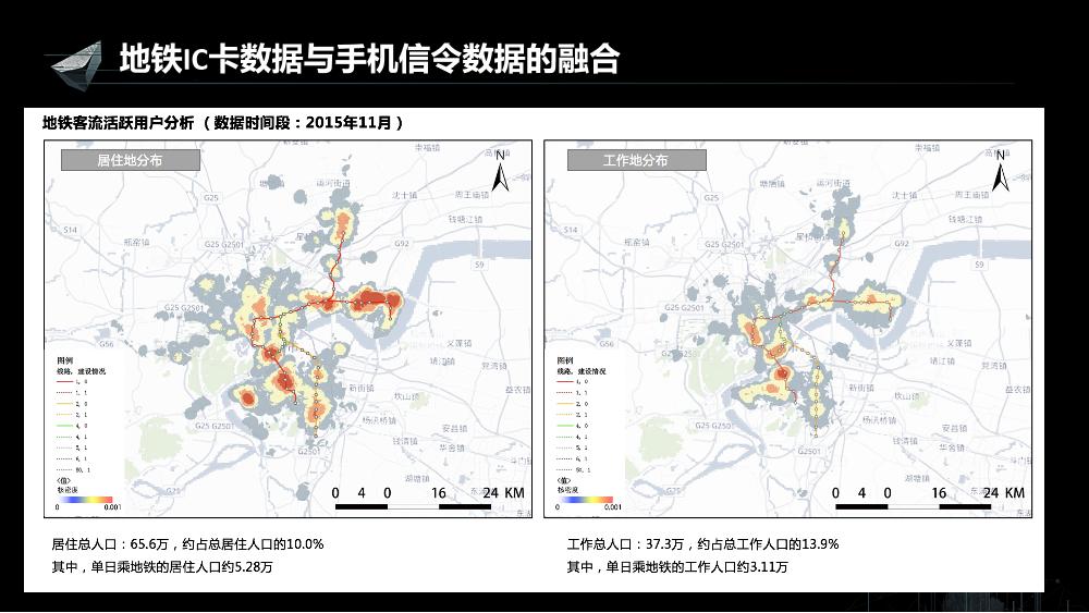 /【T112017-智慧城市与政府治理分会场】多源位置大数据融合技术应用-11