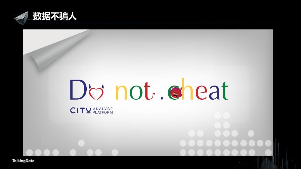 /【T112017-智慧城市与政府治理分会场】多源位置大数据融合技术应用-4