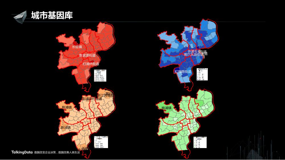/【T112017-智慧城市与政府治理分会场】大数据视角下帝都魔都的爱恨情仇-46