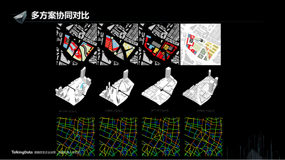 /【T112017-智慧城市与政府治理分会场】智慧城市的若干思考-24
