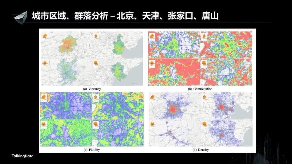 /【T112017-智慧城市与政府治理分会场】用大数据重新认识城市-5