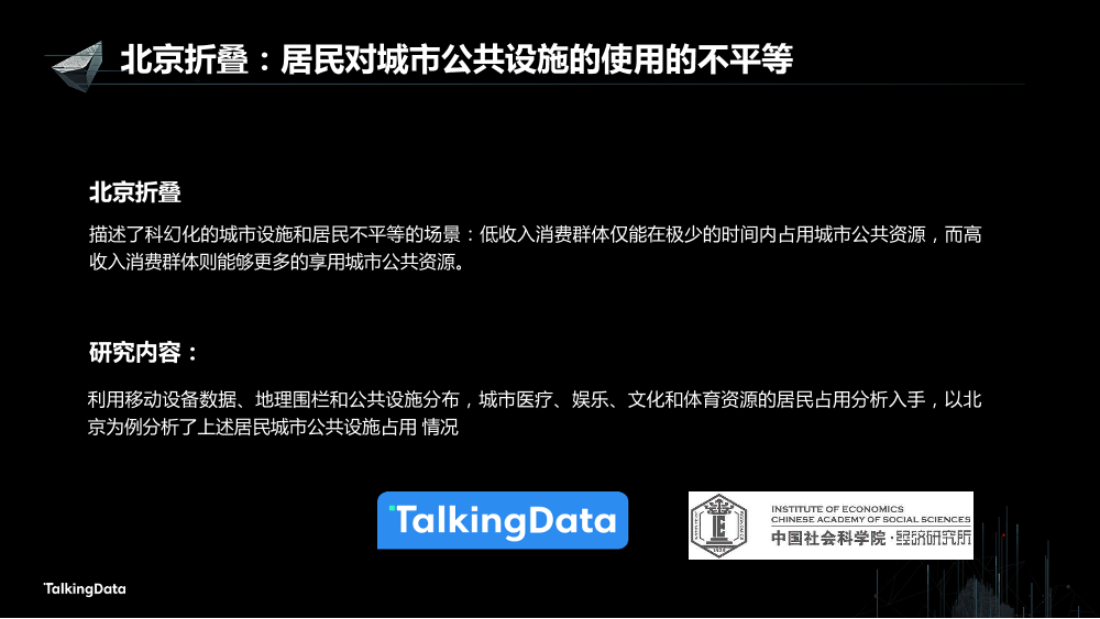 /【T112017-智慧城市与政府治理分会场】用大数据重新认识城市-7