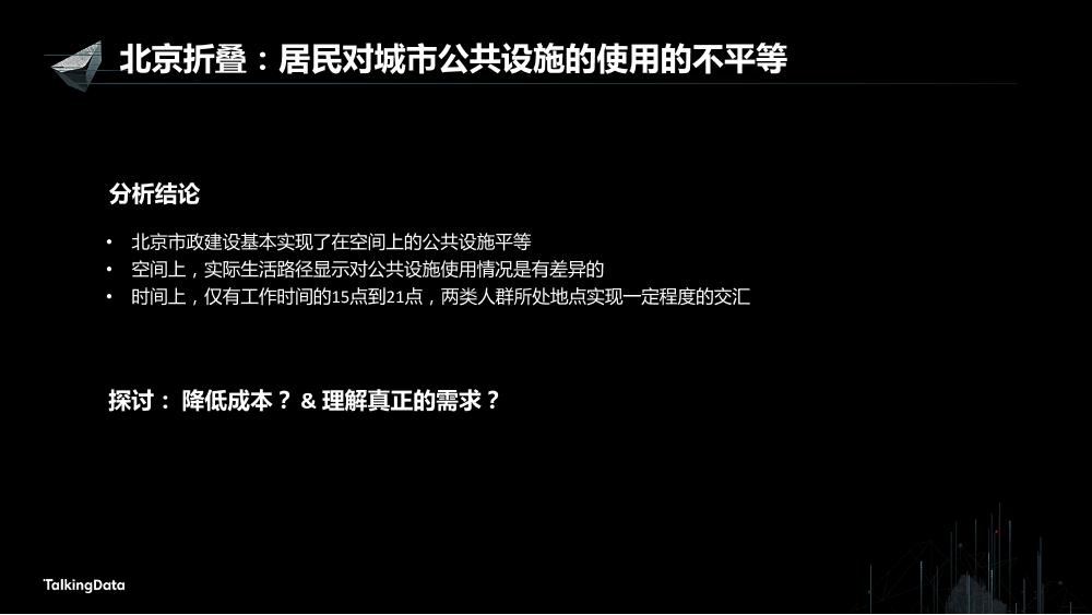 /【T112017-智慧城市与政府治理分会场】用大数据重新认识城市-9