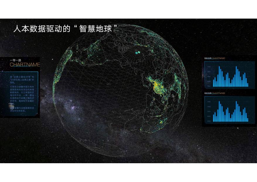 /【T112017-智慧城市与政府治理分会场】10亿大数据助推都市治理-10