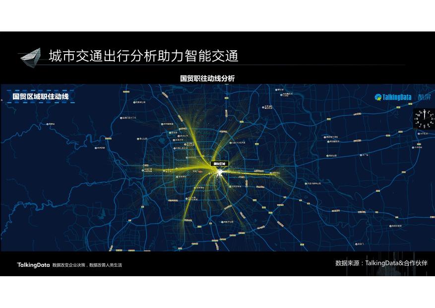 /【T112017-智慧城市与政府治理分会场】10亿大数据助推都市治理-19
