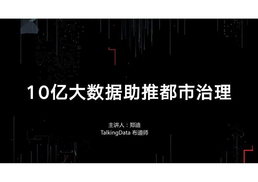 /【T112017-智慧城市与政府治理分会场】10亿大数据助推都市治理-3