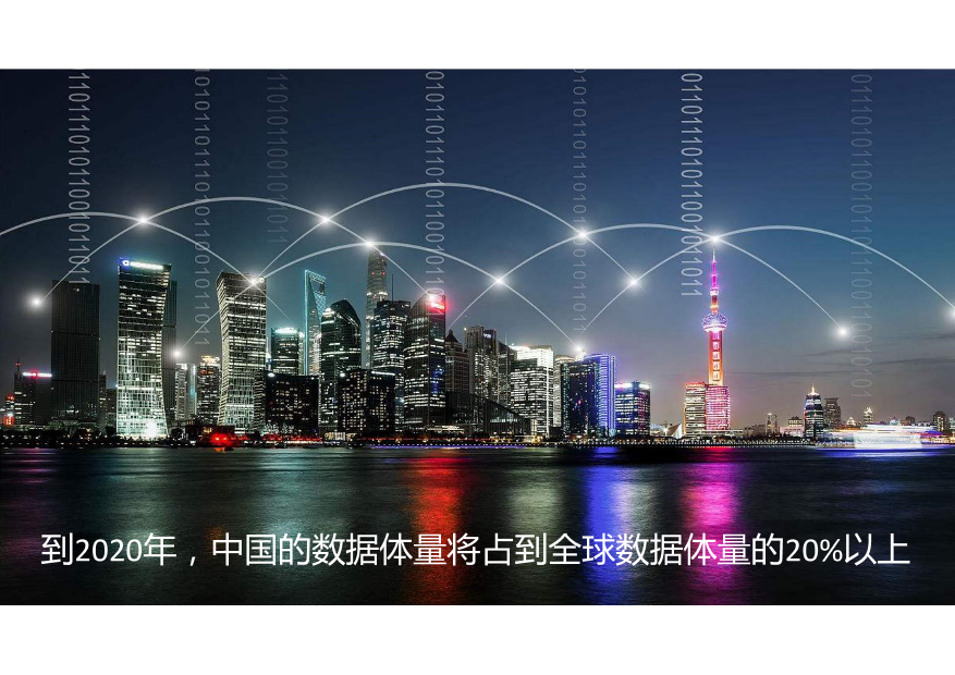 /【T112017-智慧城市与政府治理分会场】10亿大数据助推都市治理-4