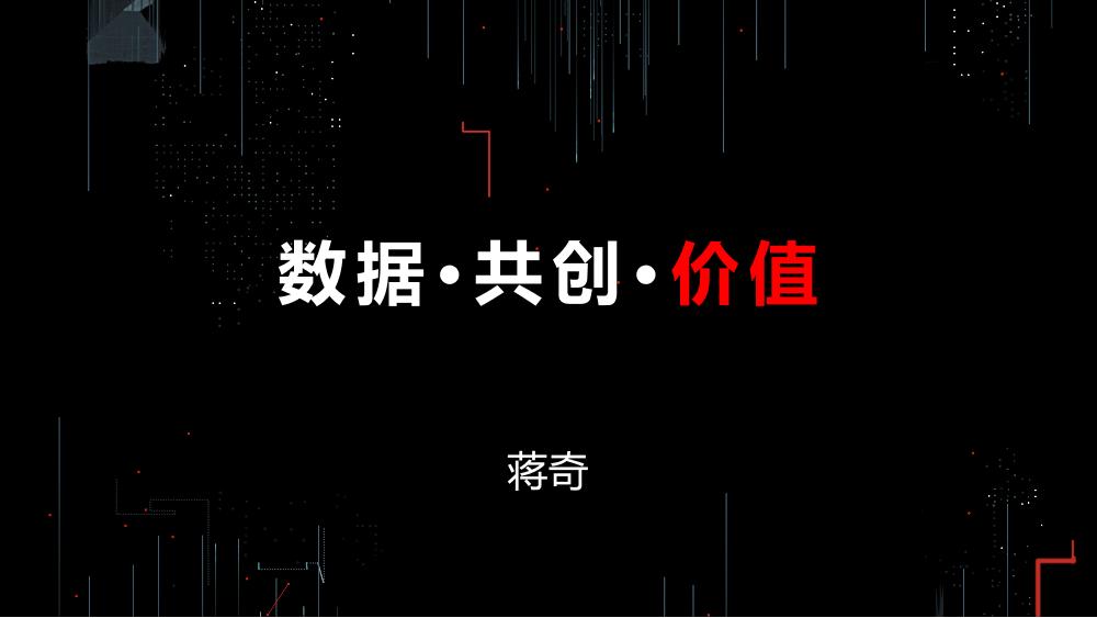 /【T112017-智能数据峰会】数据共创价值Part2-1