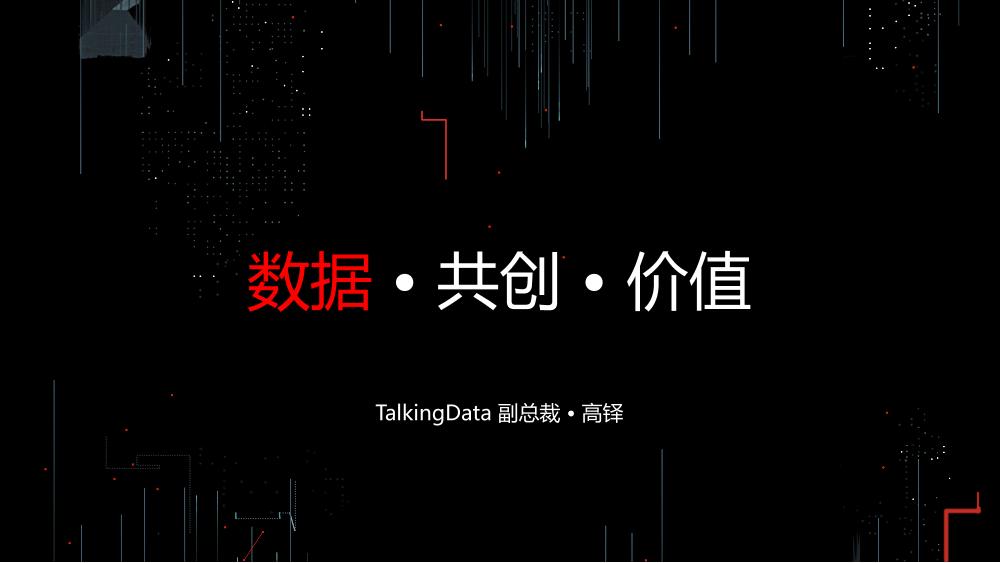 /【T112017-智能数据峰会】数据共创价值Part3-1