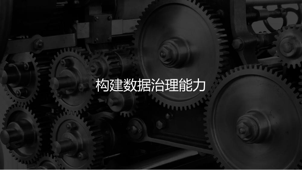 /【T112017-智能数据峰会】数据共创价值Part3-12
