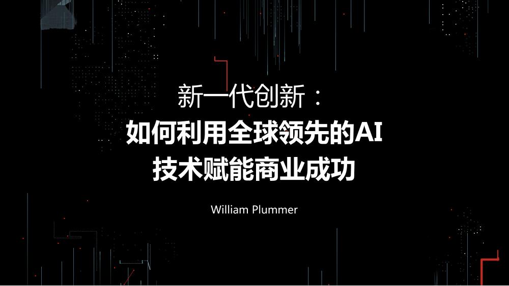 /【T112017-智能数据峰会】新一代创新-如何利用全球领先的AI技术赋能商业成功-1