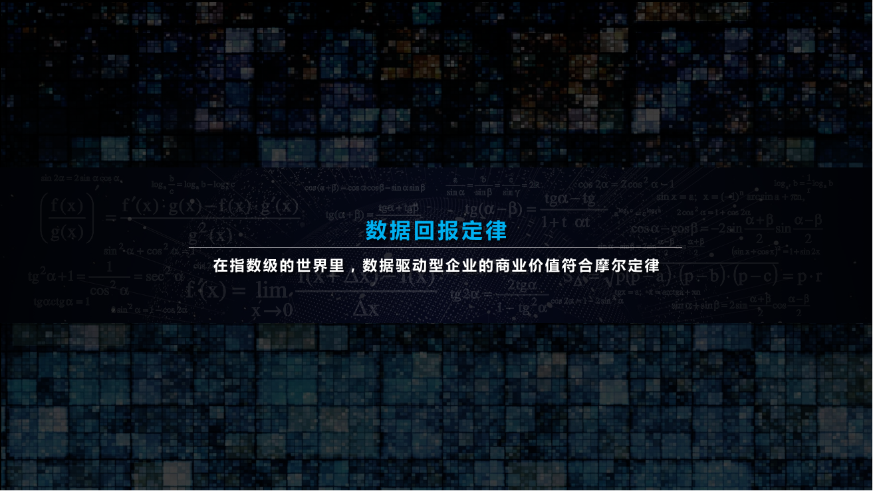 /【T112017-智能数据峰会】知机识变有唐之盛-16