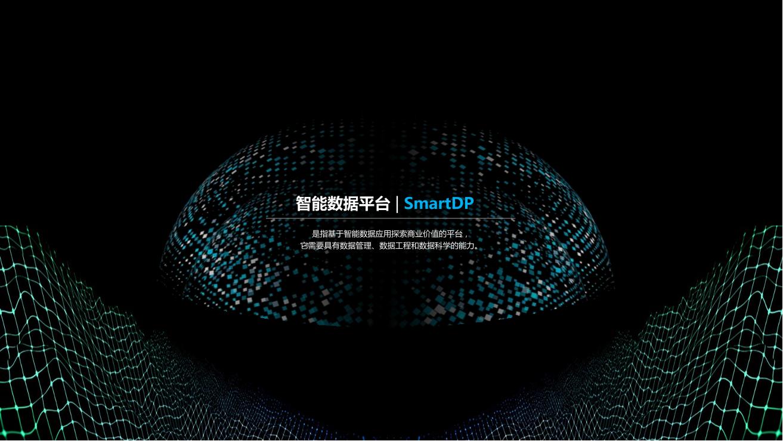 /【T112017-智能数据峰会】知机识变有唐之盛-28