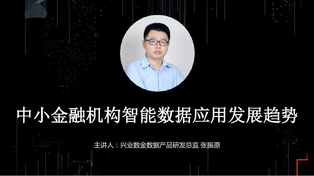 /【T112017-智能金融分会场】中小金融机构智能数据应用发展趋势-1
