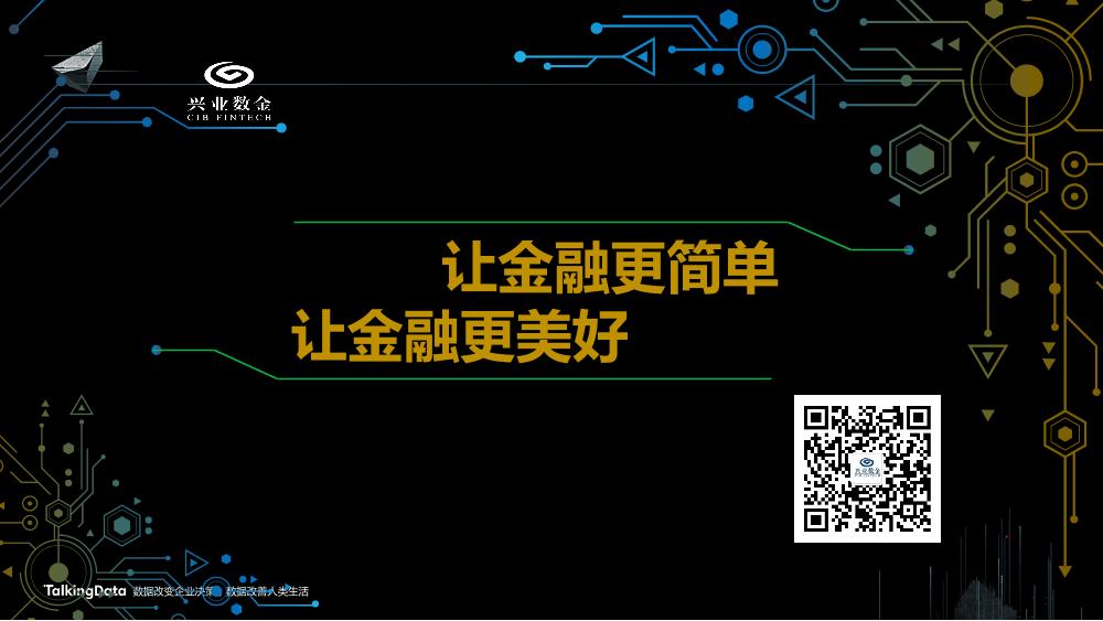 /【T112017-智能金融分会场】中小金融机构智能数据应用发展趋势-14