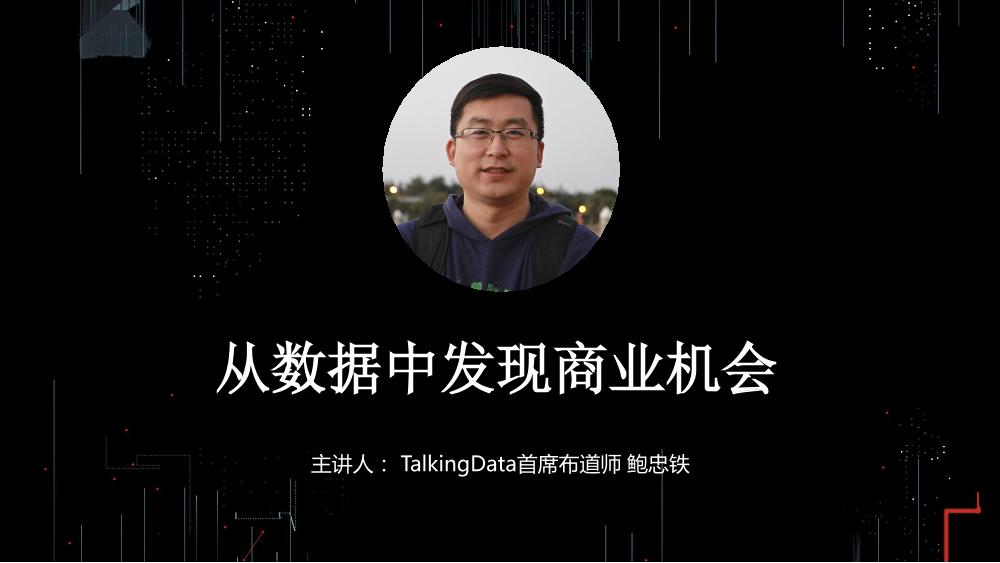 /【T112017-智能金融分会场】从数据中发现商业机会-1