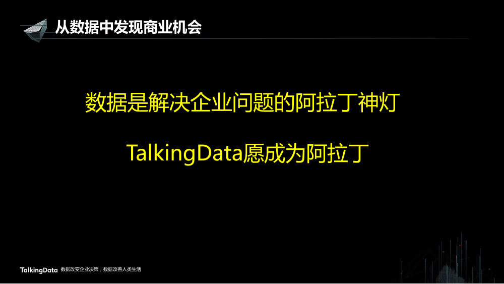 /【T112017-智能金融分会场】从数据中发现商业机会-17