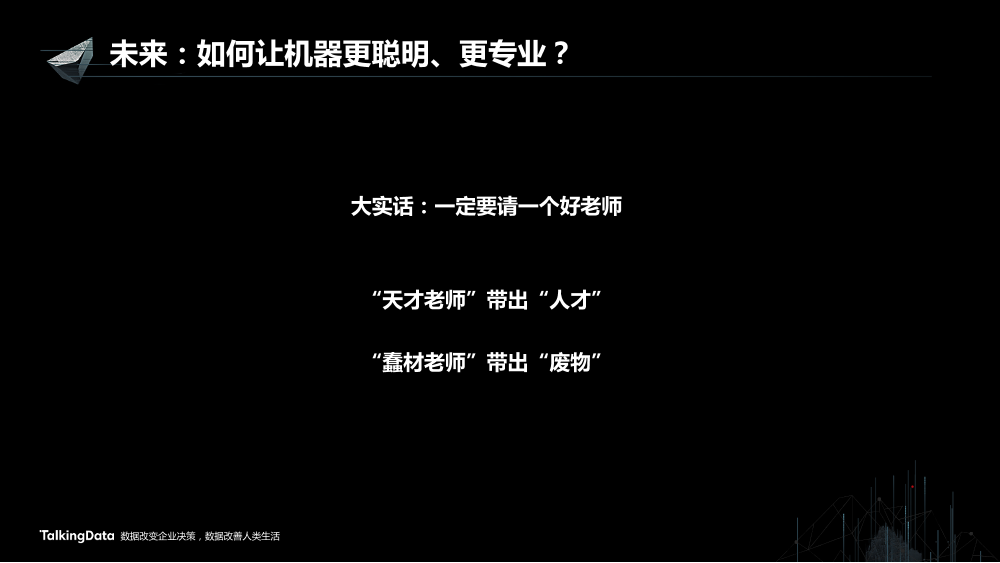 /【T112017-智能金融分会场】知识赋予金融智能思考力-10