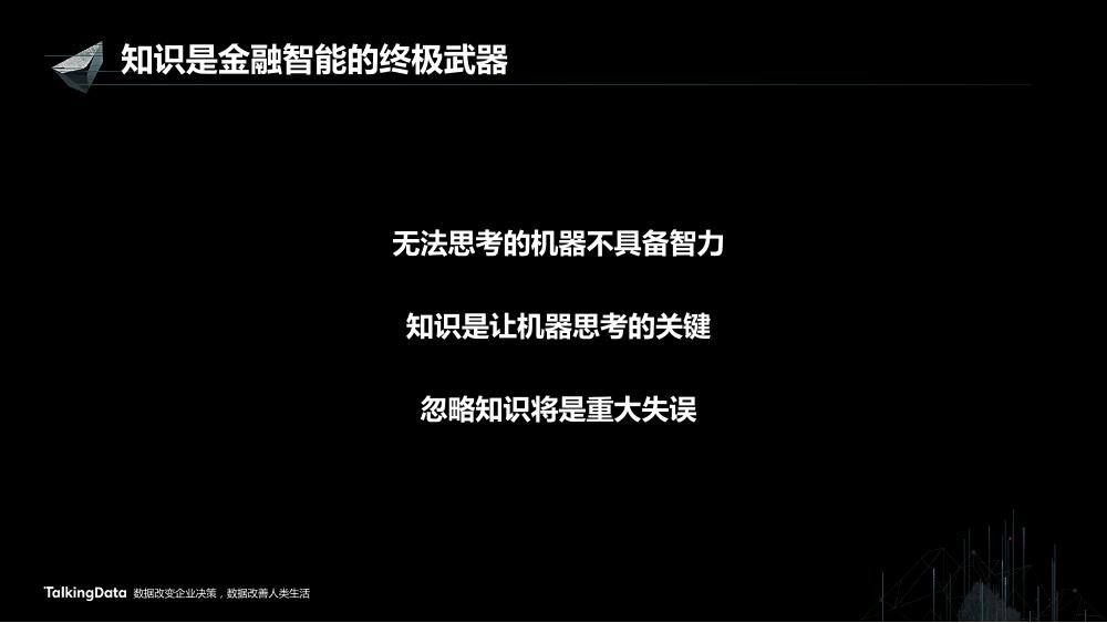 /【T112017-智能金融分会场】知识赋予金融智能思考力-3