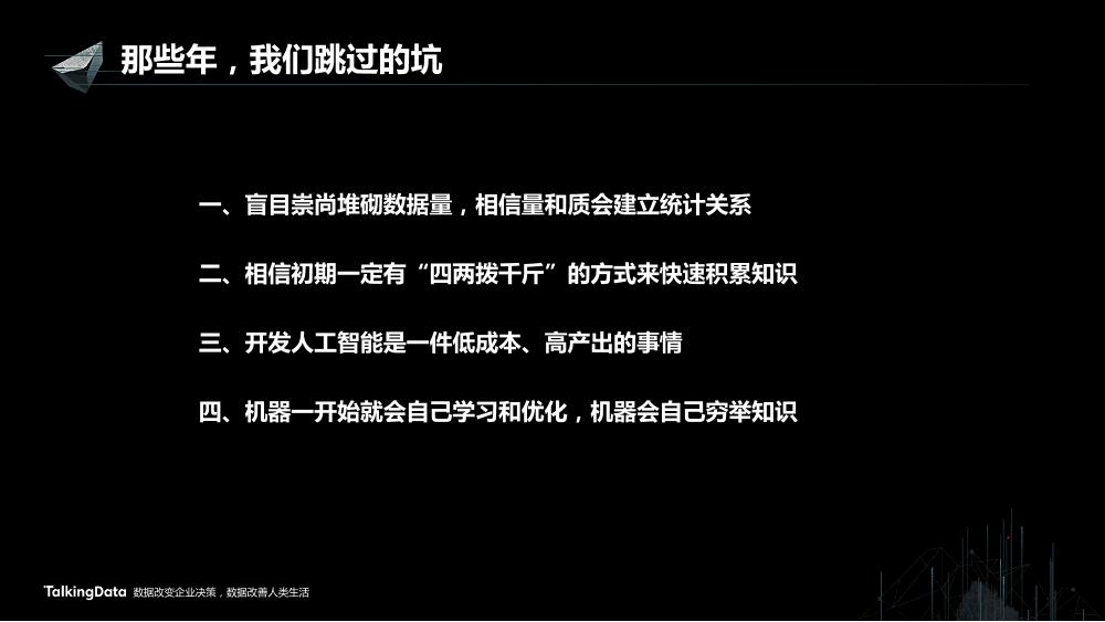 /【T112017-智能金融分会场】知识赋予金融智能思考力-9
