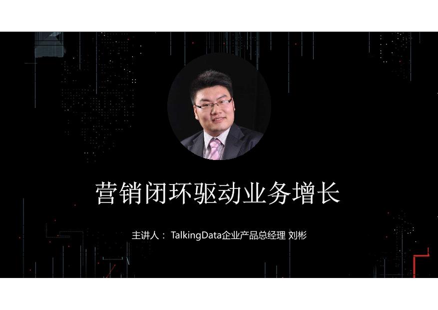 /【T112017-智能金融分会场】营销闭环驱动业务增长-1