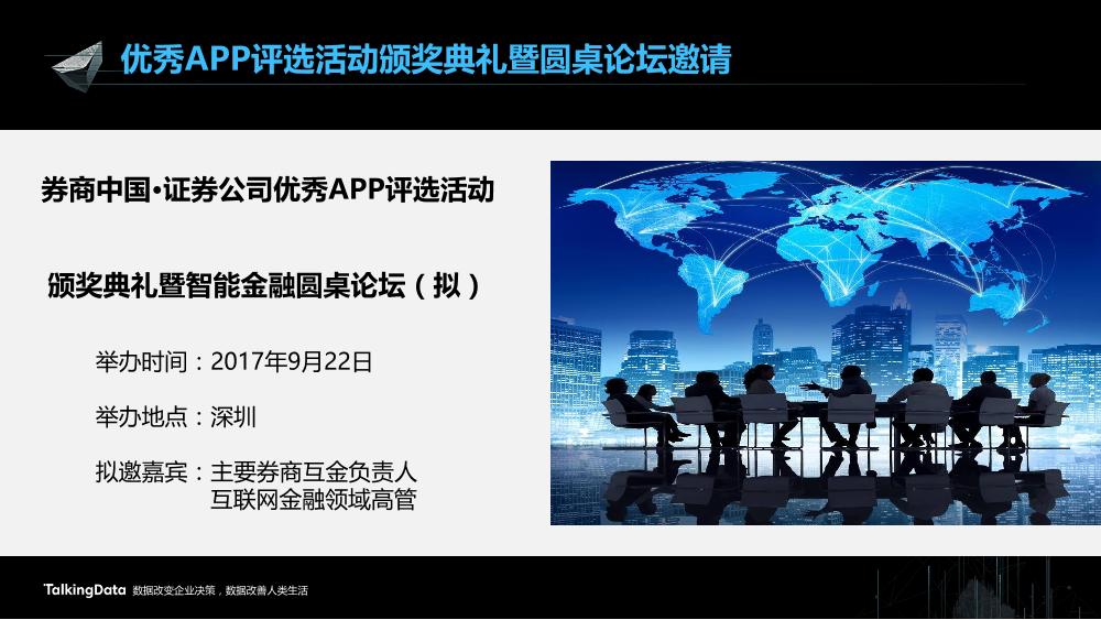 /【T112017-智能金融分会场】证券移动化现状分析和发展趋势-12