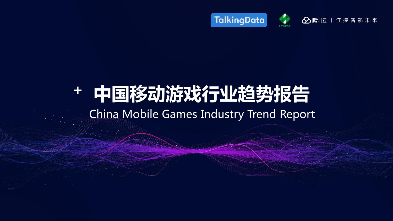 中国移动游戏行业趋势报告_1527559577212-1