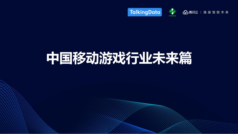 中国移动游戏行业趋势报告_1527559577212-22