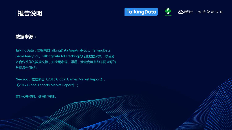 中国移动游戏行业趋势报告_1527559577212-26