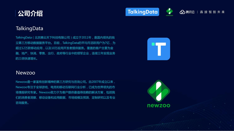 中国移动游戏行业趋势报告_1527559577212-27
