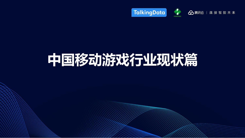 中国移动游戏行业趋势报告_1527559577212-7
