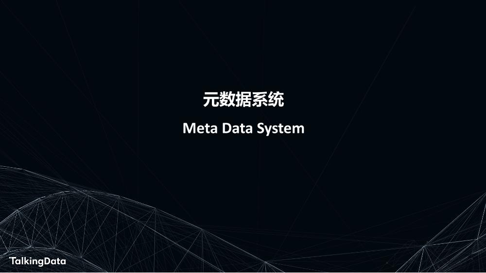 为数据赋能-敏捷高效的数据处理_1575614358437-5