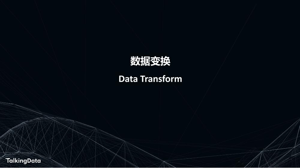 为数据赋能-敏捷高效的数据处理_1575614358437-9