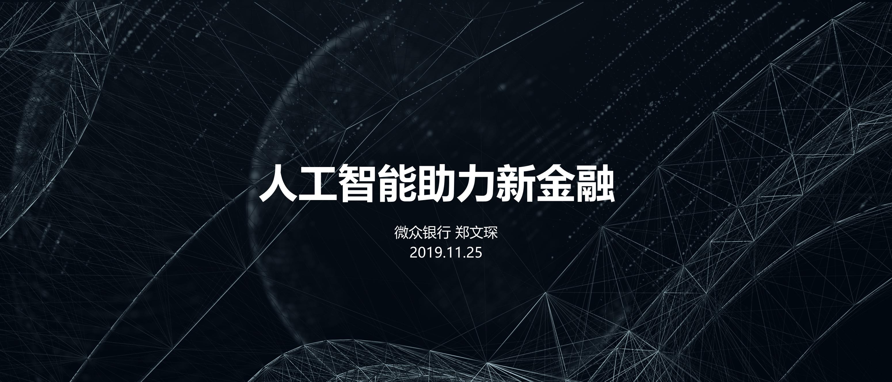 人工智能助力新金融_1575614935172-1