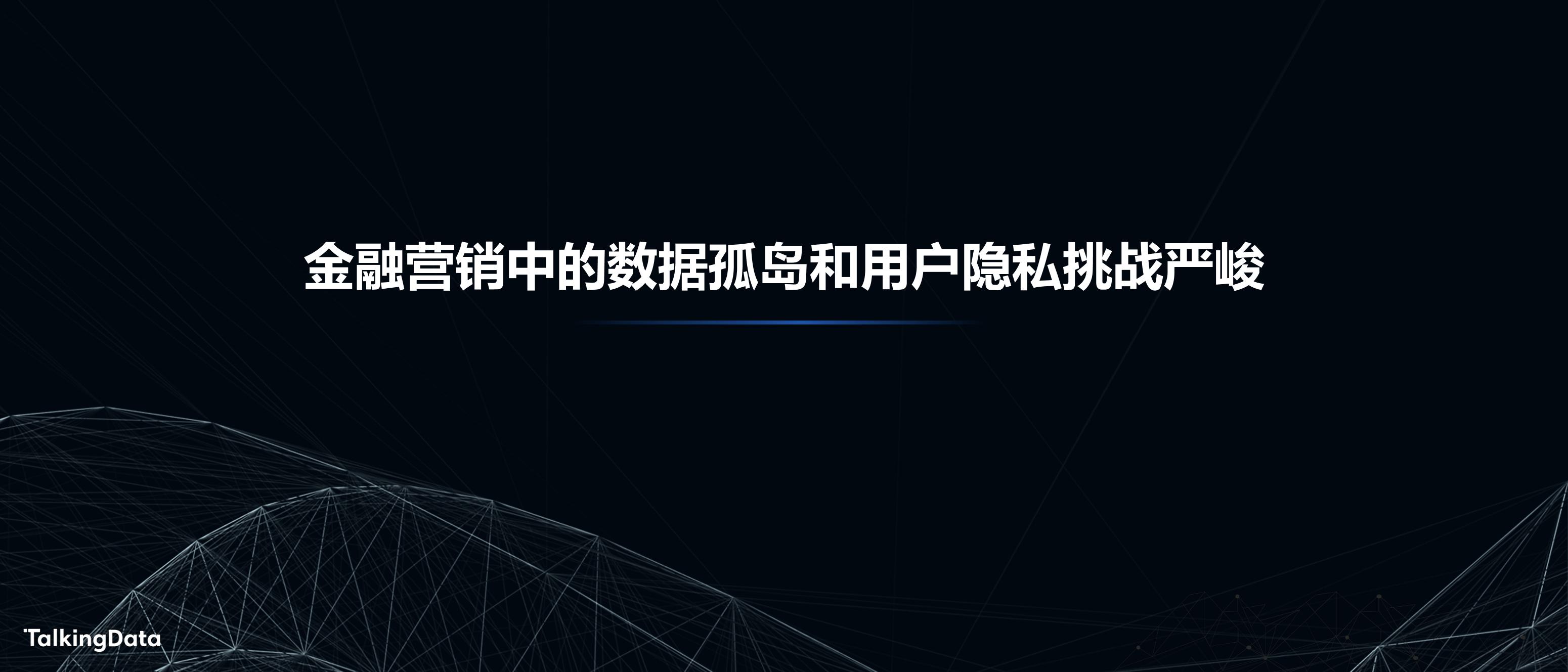 人工智能助力新金融_1575614935172-2