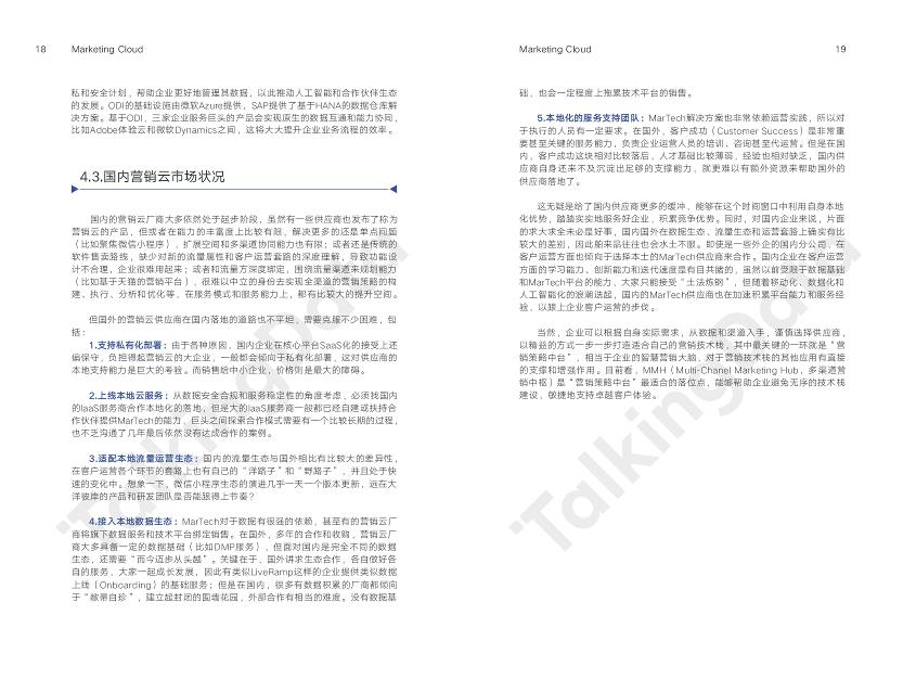 企业智能营销技术白皮书_1562759518137-11