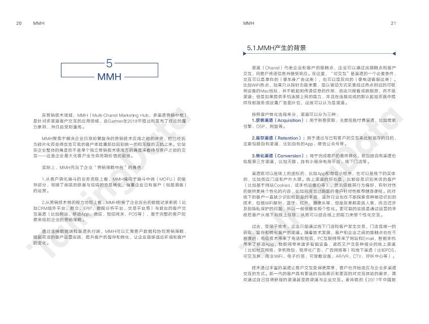 企业智能营销技术白皮书_1562759518137-12