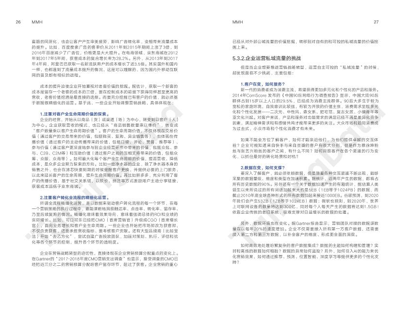 企业智能营销技术白皮书_1562759518137-15