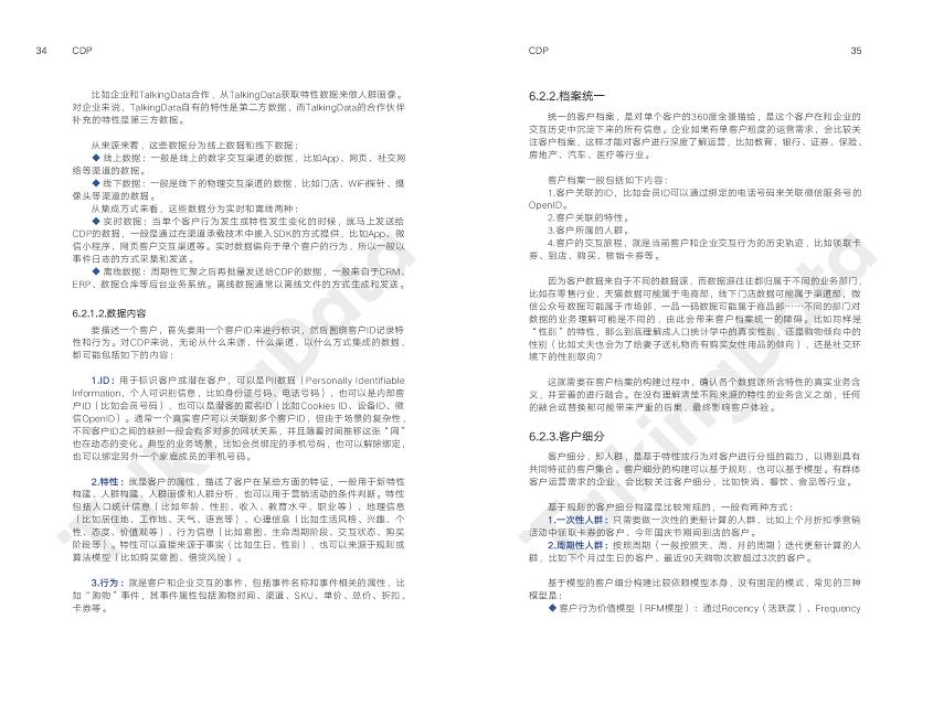 企业智能营销技术白皮书_1562759518137-19