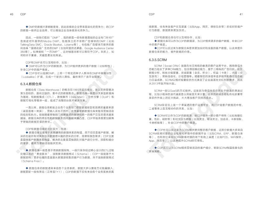 企业智能营销技术白皮书_1562759518137-22