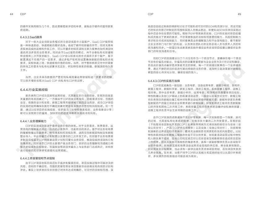 企业智能营销技术白皮书_1562759518137-24