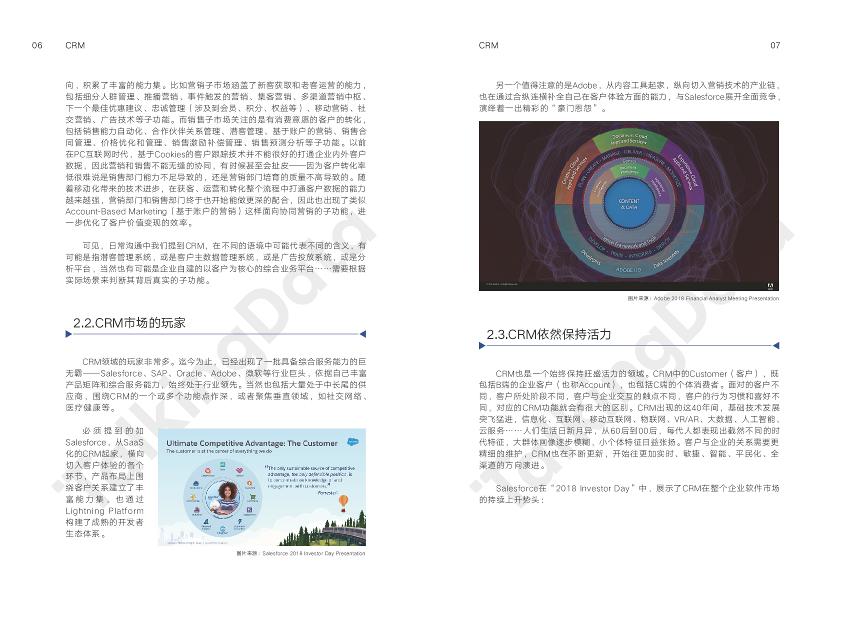 企业智能营销技术白皮书_1562759518137-5