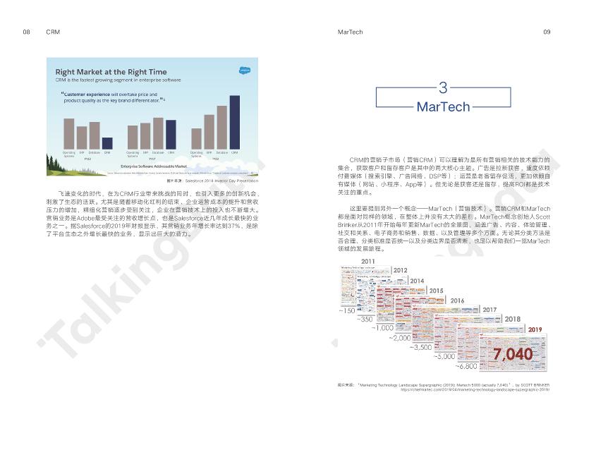 企业智能营销技术白皮书_1562759518137-6