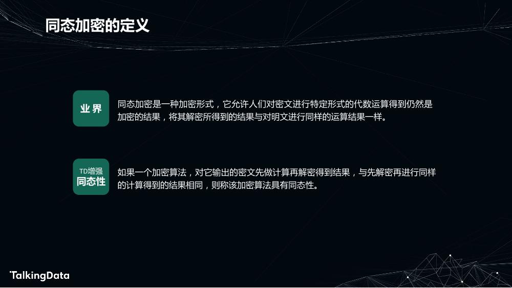 利用同态加密实现安全的数据交付_1575613586438-8