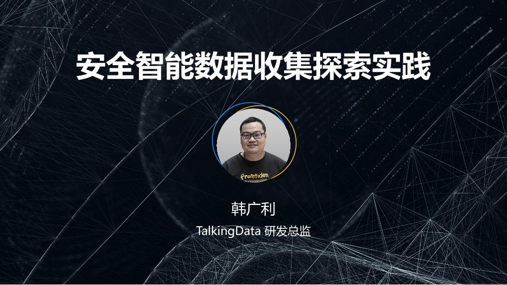安全智能数据收集探索实践_1575614591485-1
