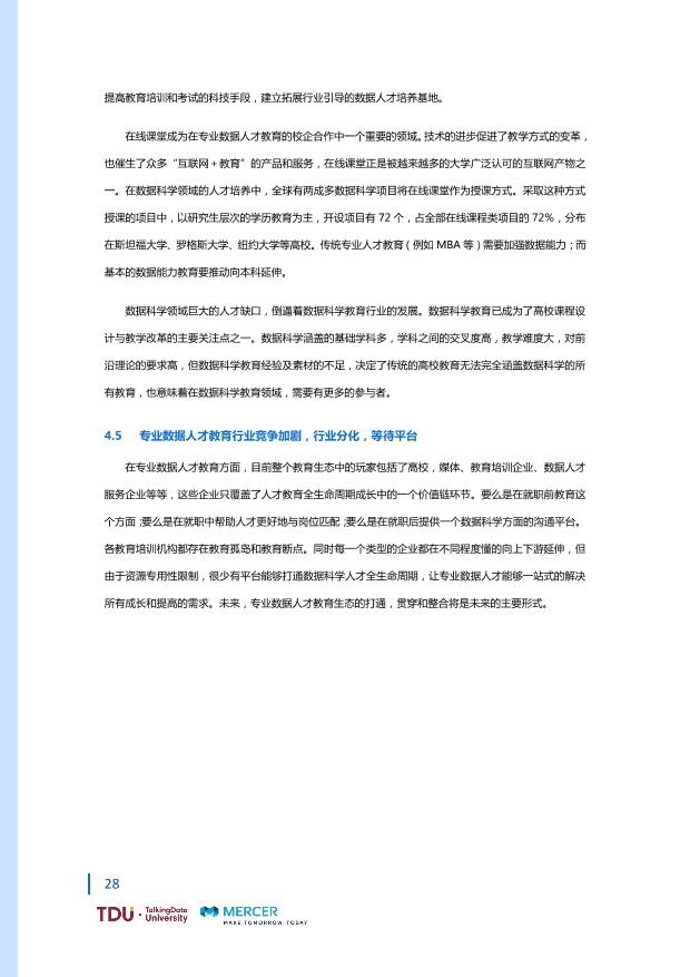 数据人才教育行业生态报告_1528793976750-35