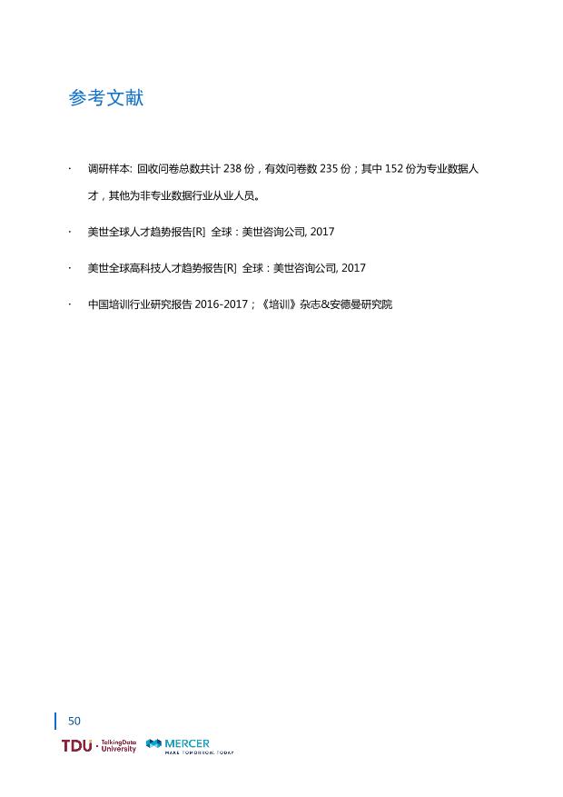 数据人才教育行业生态报告_1528793976750-57