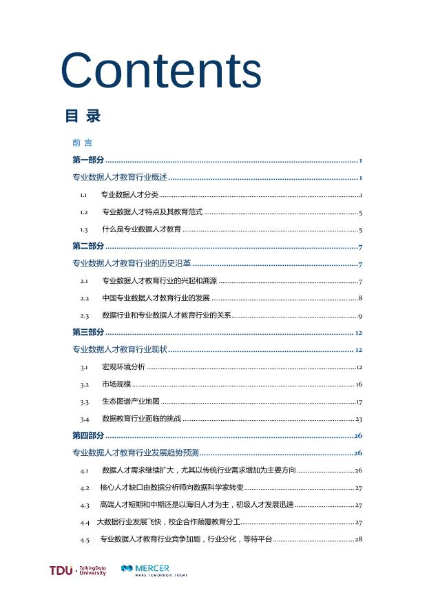 数据人才教育行业生态报告_1528793976750-6